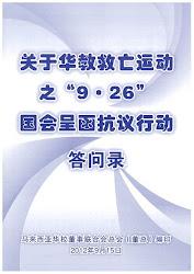 """《关于华教救亡运动之""""9•26""""国会呈函抗议行动~答问录》"""