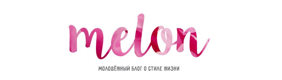 ЛАЙФСТАЙЛ БЛОГ МЕЛОН