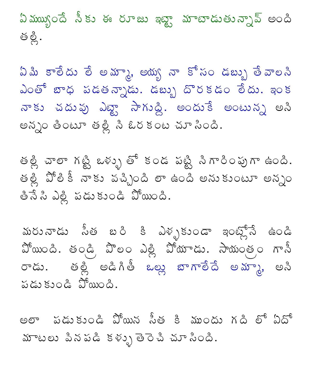 dengulata, pichi Puku, gudda Dengudu this site is inactive site has. Akka  Amma Chelli Tho Telugu bootu kathalu ...