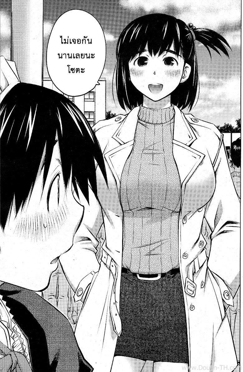 ชอบสาวตัวโตไหมค่ะ ? 11 - การจู่โจมของแฟนเก่า - หน้า 12