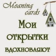 http://meaning-cards.blogspot.ru/2012/09/5-19.html