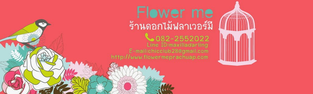 ร้านดอกไม้ FlowerMe ประจวบคีรีขันธ์ โทร 082-2552022