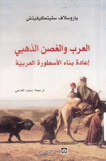 حمل كتاب العرب والغصن الذهبي : إعادة بناء الأسطورة العربية - باروسلاف ستيتكيفيتش