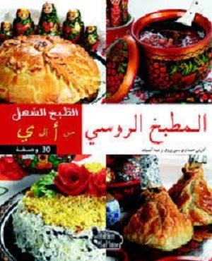 الطّبخ السّهل من أ إلى ي - المطبخ الرّوسي Cuisine+facile+de+A+%C3%A0+Z+-+Cuisine+Russe+(+intellosdz.forumeteudiant.net+)