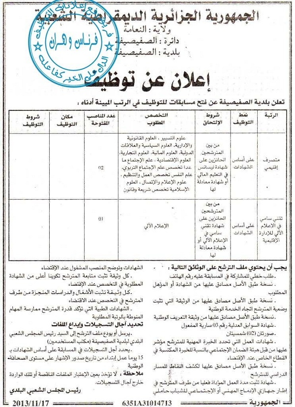 إعلان مسابقة توظيف في بلدية الصفيصيفة ولاية النعامة نوفمبر 2013 %D8%A7%D9%84%D9%86%D