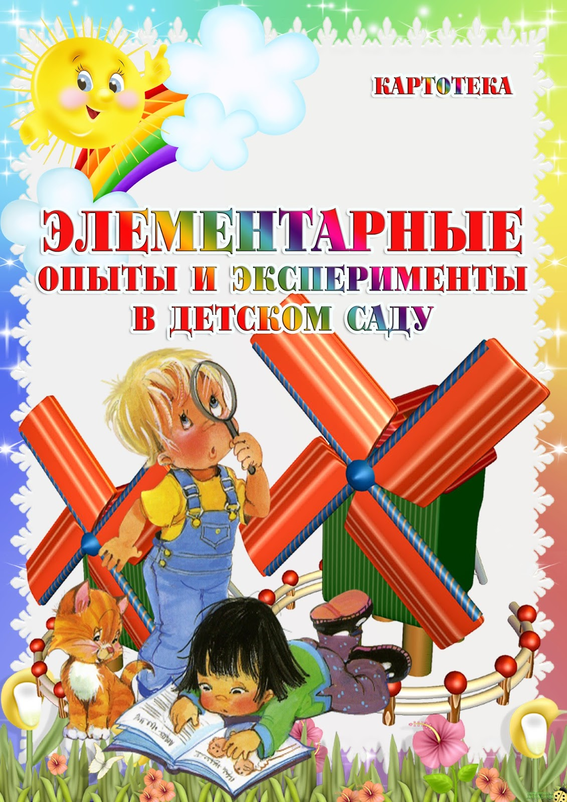 Схема экспериментов в детском саду фото 548