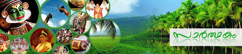 www.saarthakam.com - സാര്ത്ഥകം ഓണ്ലൈന് മാസിക
