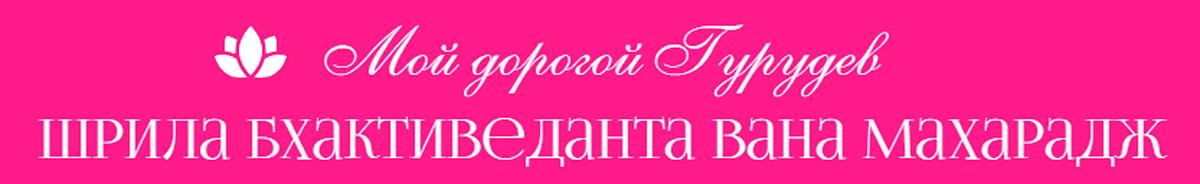 Мой дорогой Гурудев Шрила Вана Махарадж