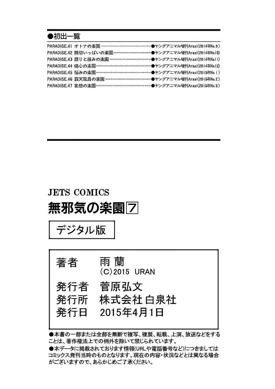 Hình ảnh Mujaki%2Bno%2Brakuen%2B %2Bchap%2B47020 in [Siêu phẩm] Mujaki no Rakuen Hentai Series