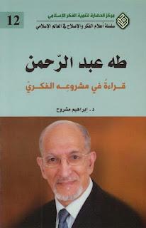 كتاب طه عبد الرحمن، قراءة في مشروعه الفكري - إبراهيم مشروح