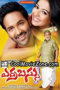 Erra Bus (2014) Telugu Movie