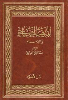 كتاب المذهب السياسي في الاسلام - صدر الدين القبانجي