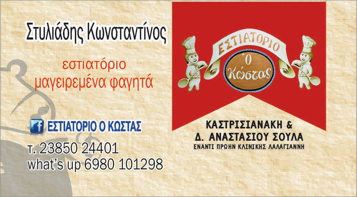 """Εστιατόριο """"Ο Κώστας"""" Φλώρινα"""