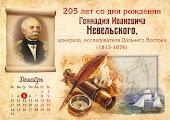 Календарь знаменательных дат