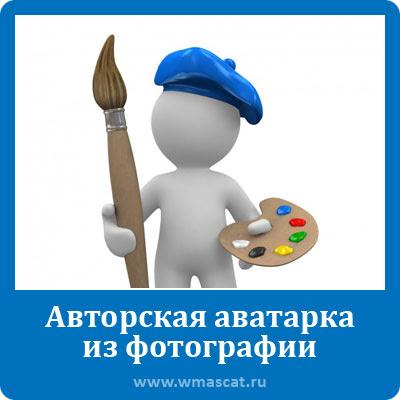 Авторская аватарка из фотографии