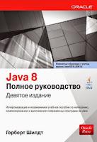 книга «Java 8. Полное руководство» (Java SE 8)