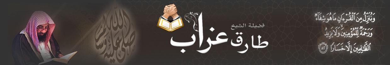 مدونة الشيخ الداعية البورسعيدي المعالج بالقرآن الكريم وهدي السنة النبوية المطهرة د /  طارق غراب