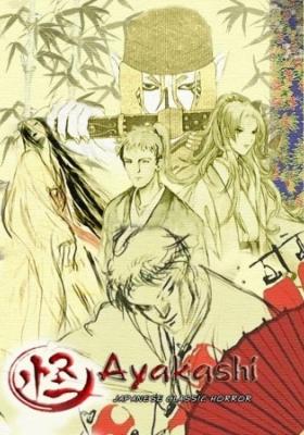 Ayakashi: Japanese Classic Horror (Dub)