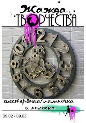 """+++Тематическое задание """"Шестерёнка/лампочка и полоска"""" до 09/03"""