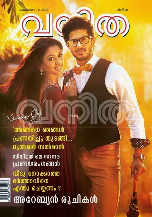 Vanitha Magazine 1- 14 February 2013 Cover - Dulquer Salmaan and Wife