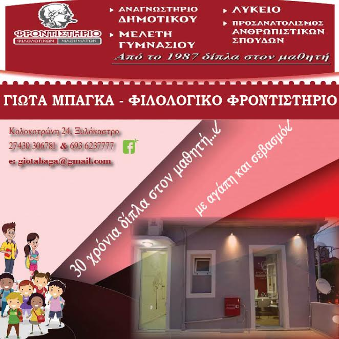 ΓΙΩΤΑ ΜΠΑΝΚΑ ΦΙΛΟΛΟΓΙΚΟ ΦΡΟΝΤΙΣΤΗΡΙΟ