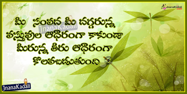 Best Telugu Sayings & Quotations about Beauty with Wallpapers,Here is a Telugu Language Best Inspirational Beauty Quotes and Wallpapers, Beauty Quotes and Sayings in Telugu, Helping Nature Quotes in Telugu, Kindness Quotes and Sayings in Telugu, Love vs Beauty Wallpapers quotes messages in telugu font, Happy Morning Telugu Pictures Free.