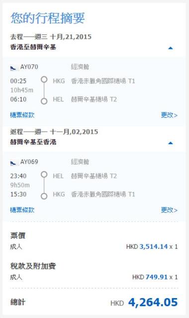 芬蘭航空 香港來回赫爾辛基 HK$3,514起(連稅HK$4,264)