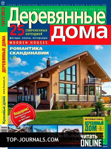 Журнал деревянные дома №1 47 2013 читать