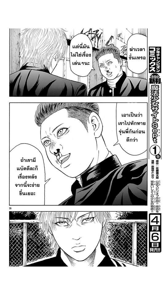 Crows Explode ตอนที่ 6 TH แปลไทย