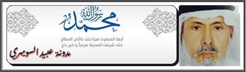 مدونة/عبيد السويهري