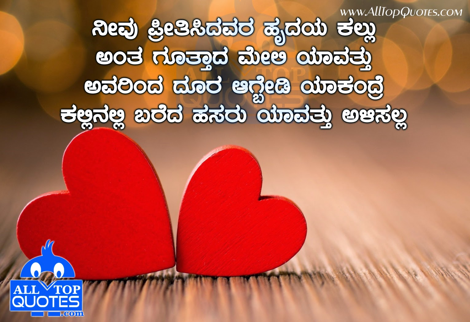 Kannada Love Feeling Images Beautiful lover quotation in kannada all ...