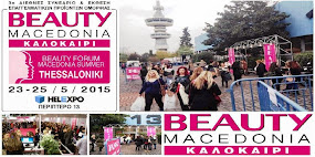 Beauty Greece Άνοιξη 2015 από 23 έως 25 Μαΐου στην Θεσσαλονίκη!