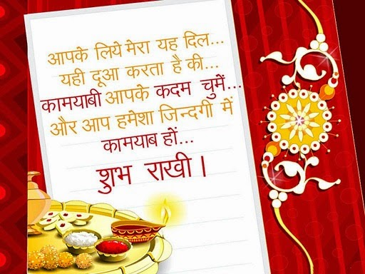 Thoughts and Quote wallpaper of raksha bandhan