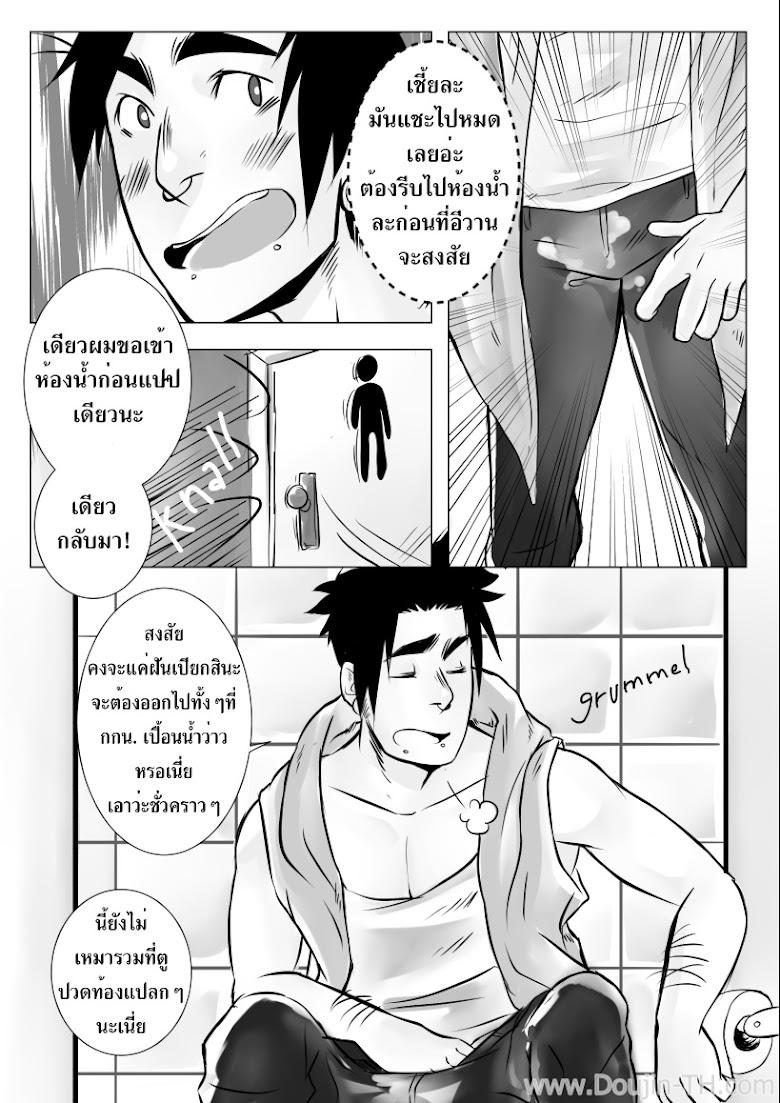 หลังจบงานเลี้ยง [เกย์] - หน้า 36