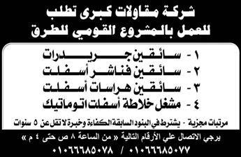 وظائف اليوم بالقطاع الحكومى والخاص داخل مصر وخارجها منشور الاهرام 30 يناير 2015