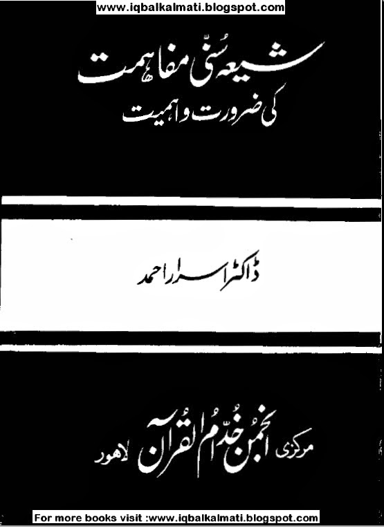 Shia Sunni Mafahmat Ki Ahmiat O Zarurat By Dr. Israr Ahmad