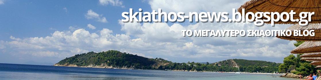 Skiathos-news.blgspot.gr