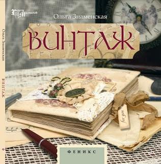 """Книга Ольги Знаменской  """"Винтаж"""""""