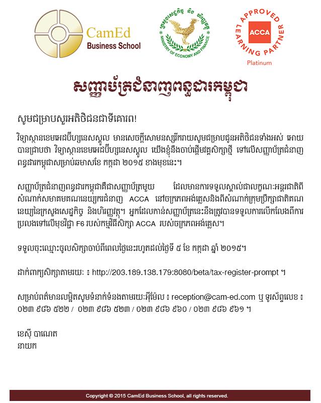 http://www.cambodiajobs.biz/2015/05/diploma-in-cambodian-tax.html