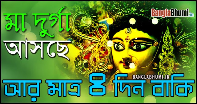 Maa Durga Asche 4 Din Baki - Maa Durga Asche Photo in Bangla