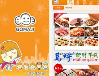 GOMAJI APK / APP 下載,夠麻吉 APP / APK 下載,GOMAJI 團購網,半價美食、住宿券優惠