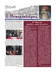 Τεύχος 1 Ιανουάριος 2010