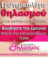 Εωτηματολόγιο για τον θηλασμό στην Ελλάδα