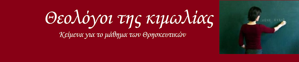Θεολόγοι της κιμωλίας
