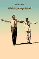 """غلاف كتاب """" شخصيات ومذاهب سينمائية """" لصلاح هاشم قيد الطبع"""