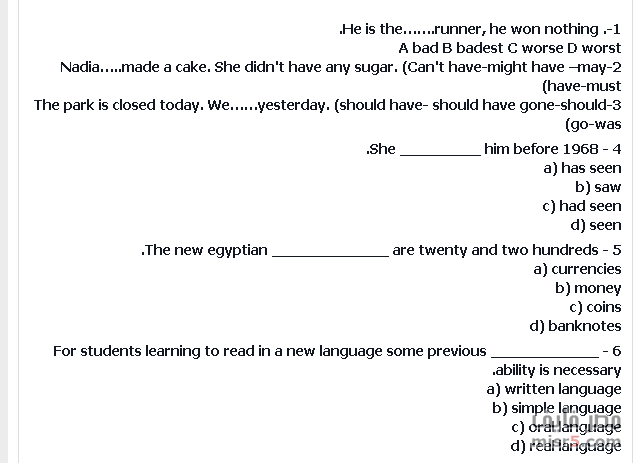 اسئلة امتحانات مسابقة التربية والتعليم المراحل السابقة اختبارات التربوى والحاسب والانجليزي