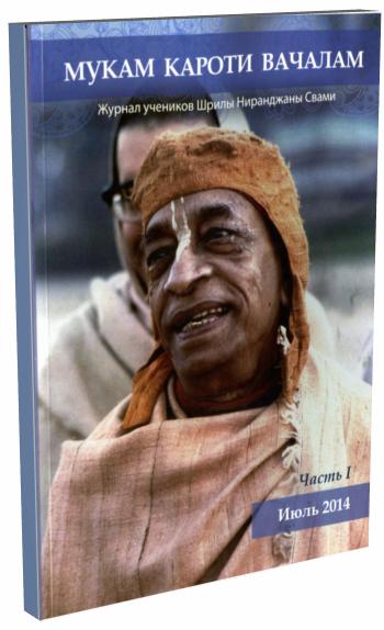 Мукам Кароти Вачалам: Журнал учеников Шрилы Ниранджаны Свами