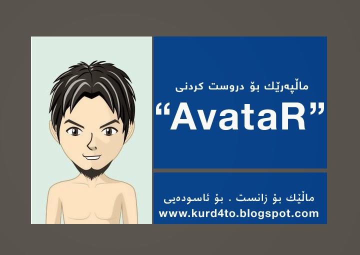 """ماڵپهرێك بۆ دروستكردنی """"Avatar"""""""