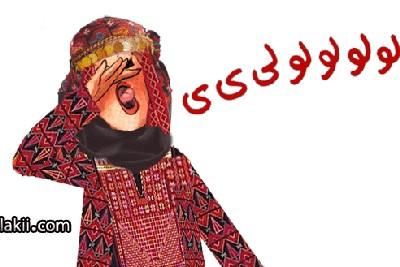 ألف مبروك حبايبنا الناجحين بالتوجيهي :)  025
