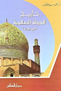 تاريخ الدولة الصفوية في إيران - محمد سهيل طقوش